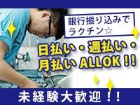 株式会社オバタテクニカルスタッフ 大阪オフィス